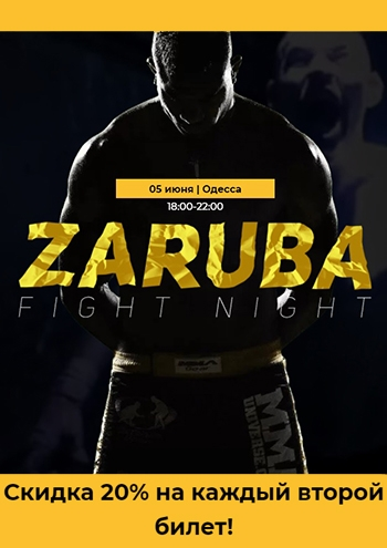 ZARUBA Fight Night 3.0 / Заруба Файт Найт